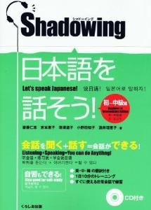 シャドーイング 日本語を話そう・初〜中級編画像