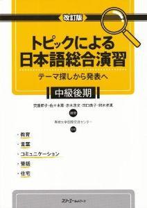 改訂版 トピックによる日本語総合演習 テーマ探しから発表へ 中級後期の画像