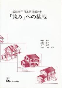中級前半用日本語教材「読み」への挑戦画像