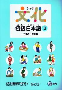 文化初級日本語II テキスト 改訂版の画像