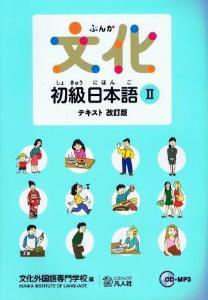 文化初級日本語II テキスト 改訂版画像