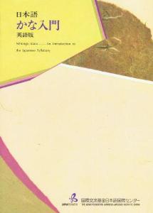 日本語かな入門英語版の画像