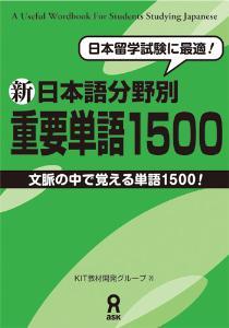 新日本語分野別重要単語1500の画像
