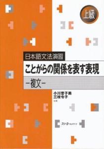 日本語文法演習 ことがらの関係を表す表現−複文−画像