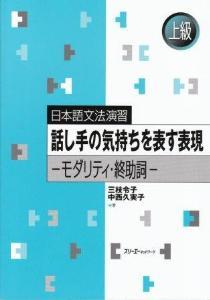 日本語文法演習 話し手の気持ちを表す表現画像