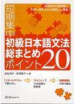 短期集中 初級日本語文法総まとめポイント20の画像