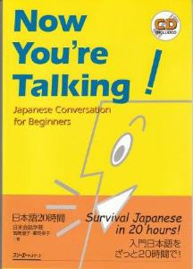 Now You're Taking 日本語20時間画像