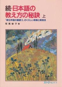 続・日本語の教え方の秘訣(上)画像
