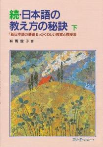 続・日本語の教え方の秘訣(下)の画像