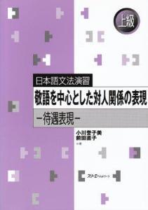 日本語文法演習 敬語を中心とした対人関係の表現−待遇表現−画像
