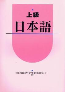 上級日本語の画像