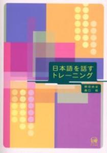 日本語を話すトレーニングの画像
