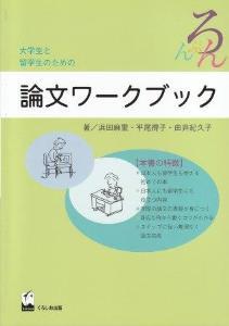 大学生と留学生のための論文ワークブックの画像