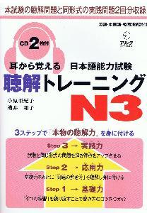 耳から覚える 日本語能力試験聴解トレーニングN3画像
