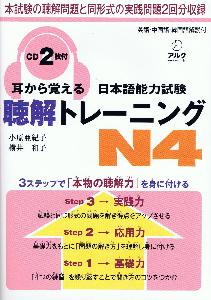 耳から覚える 日本語能力試験聴解トレーニングN4画像
