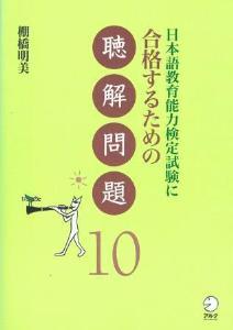 日本語教育能力検定試験に合格するための聴解問題10の画像
