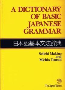 日本語基本文法辞典 ADICTIONARYOFBASICJAPANESEGRAMMARの画像