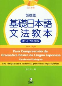 新装版 基礎日本語文法教本 ポルトガル語版画像