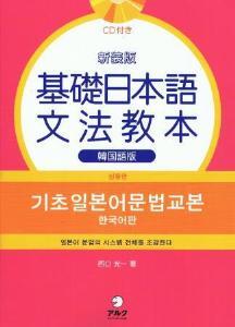 新装版 基礎日本語文法教本 韓国語版の画像