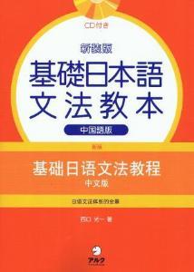 新装版 基礎日本語文法教本 中国語版画像