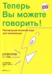 日本語20時間 ロシア語版の画像