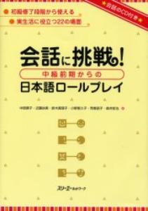 会話に挑戦!中級前期からの日本語ロールプレイの画像