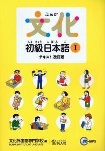 文化初級日本語I テキスト 改定版画像