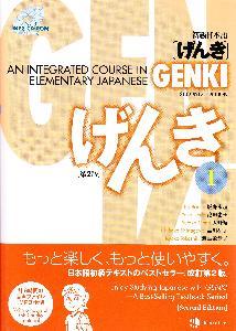 初級日本語 げんきI 第2版の画像