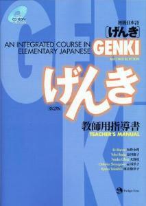 初級日本語 げんき 教師用指導書 第2版画像