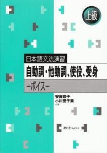 日本語文法演習 自動詞・他動詞、使役、受身−ボイス−の画像