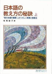 日本語の教え方の秘訣 上画像