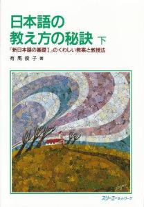 日本語の教え方の秘訣 下画像