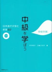 中級を学ぼう 日本語の文型と表現82 中級中期画像