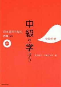 中級を学ぼう 日本語の文型と表現56 中級前期の画像