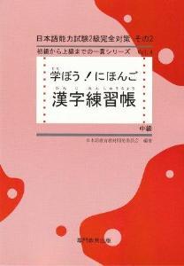 学ぼう!にほんご 中級 漢字練習帳画像