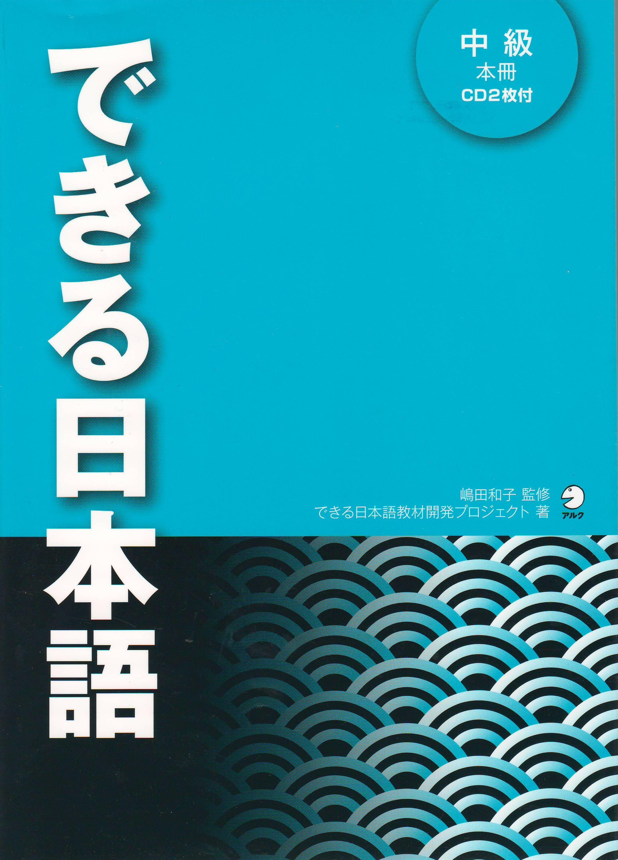 できる日本語 中級 本冊画像
