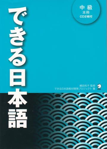 できる日本語 中級 本冊の画像
