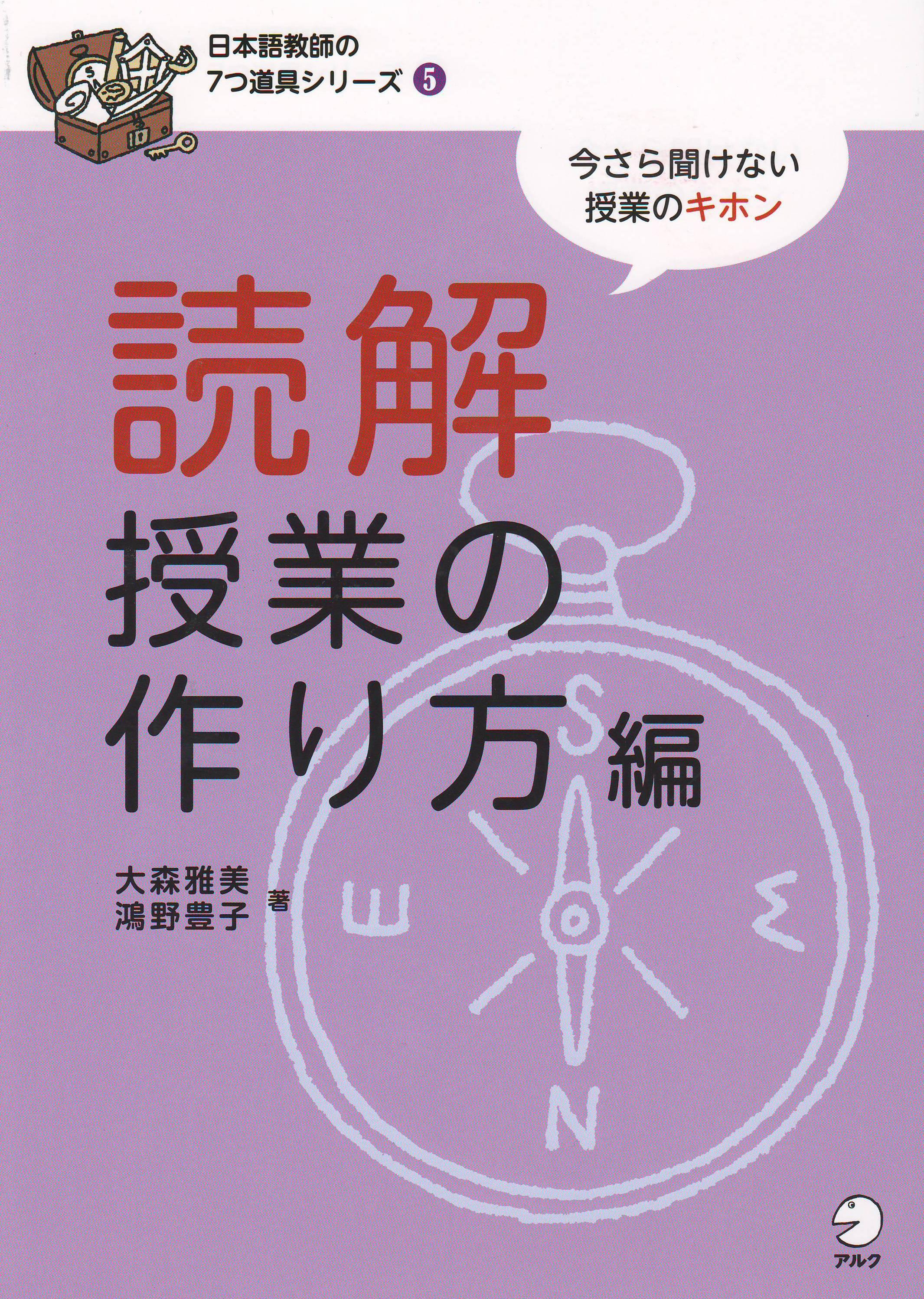 日本語教師7つ道具シリーズ5 読解授業の作り方編画像