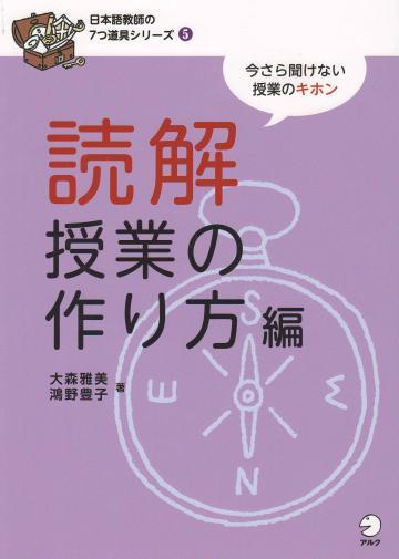 日本語教師7つ道具シリーズ5 読解授業の作り方編の画像