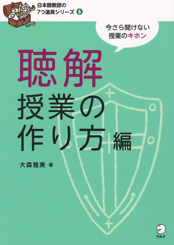 日本語教師の7つ道具シリーズ6 聴解授業の作り方編画像