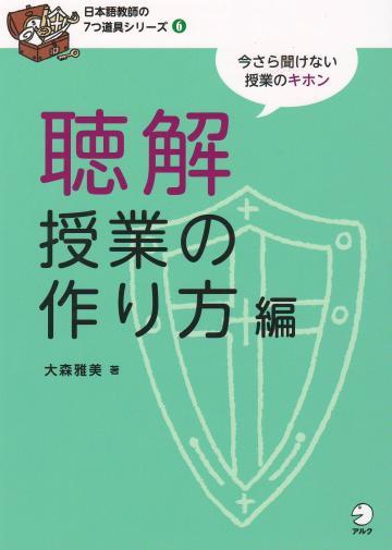 日本語教師の7つ道具シリーズ6 聴解授業の作り方編の画像
