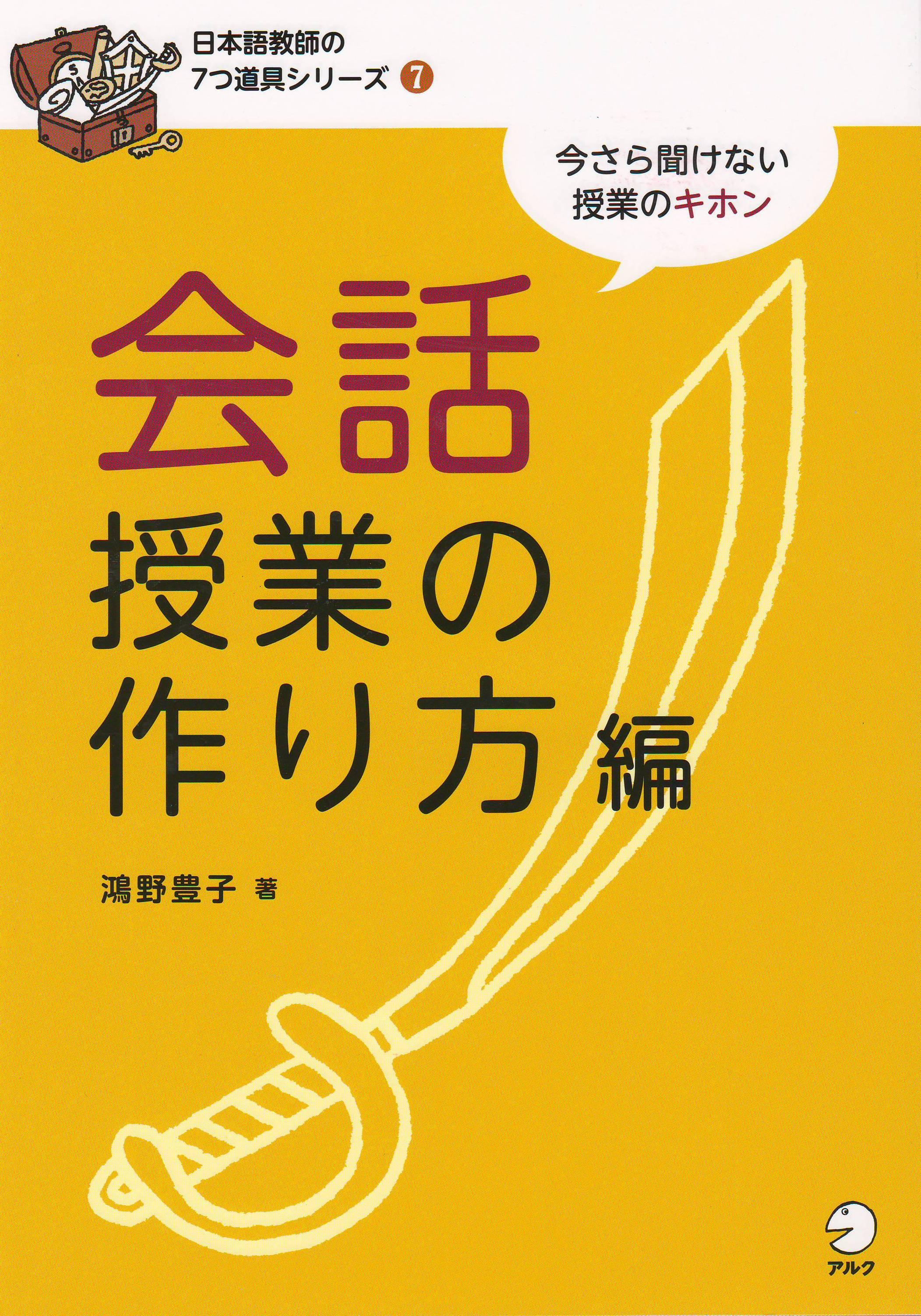日本語教師の7つ道具シリーズ7 会話授業の作り方編画像