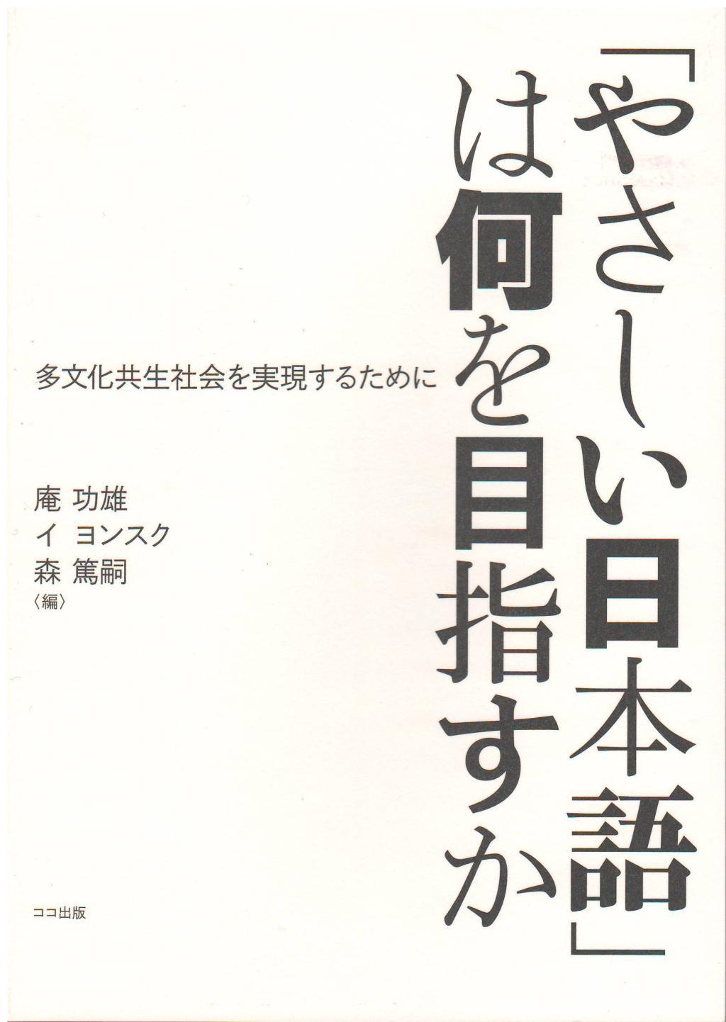 「やさしい日本語」は何を目指すか−多文化共生社会を実現するためにの画像