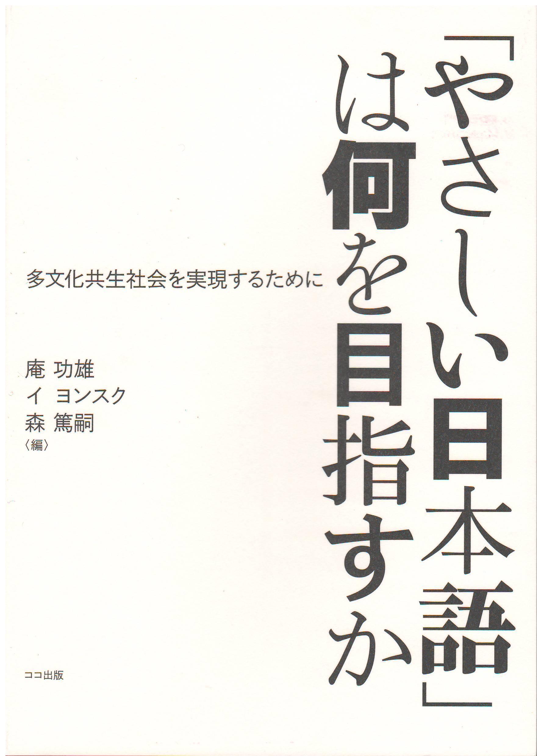 「やさしい日本語」は何を目指すか−多文化共生社会を実現するために画像