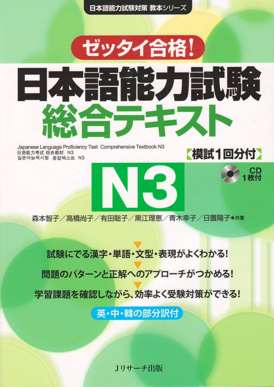ゼッタイ合格! 日本語能力試験 総合テキストN3の画像