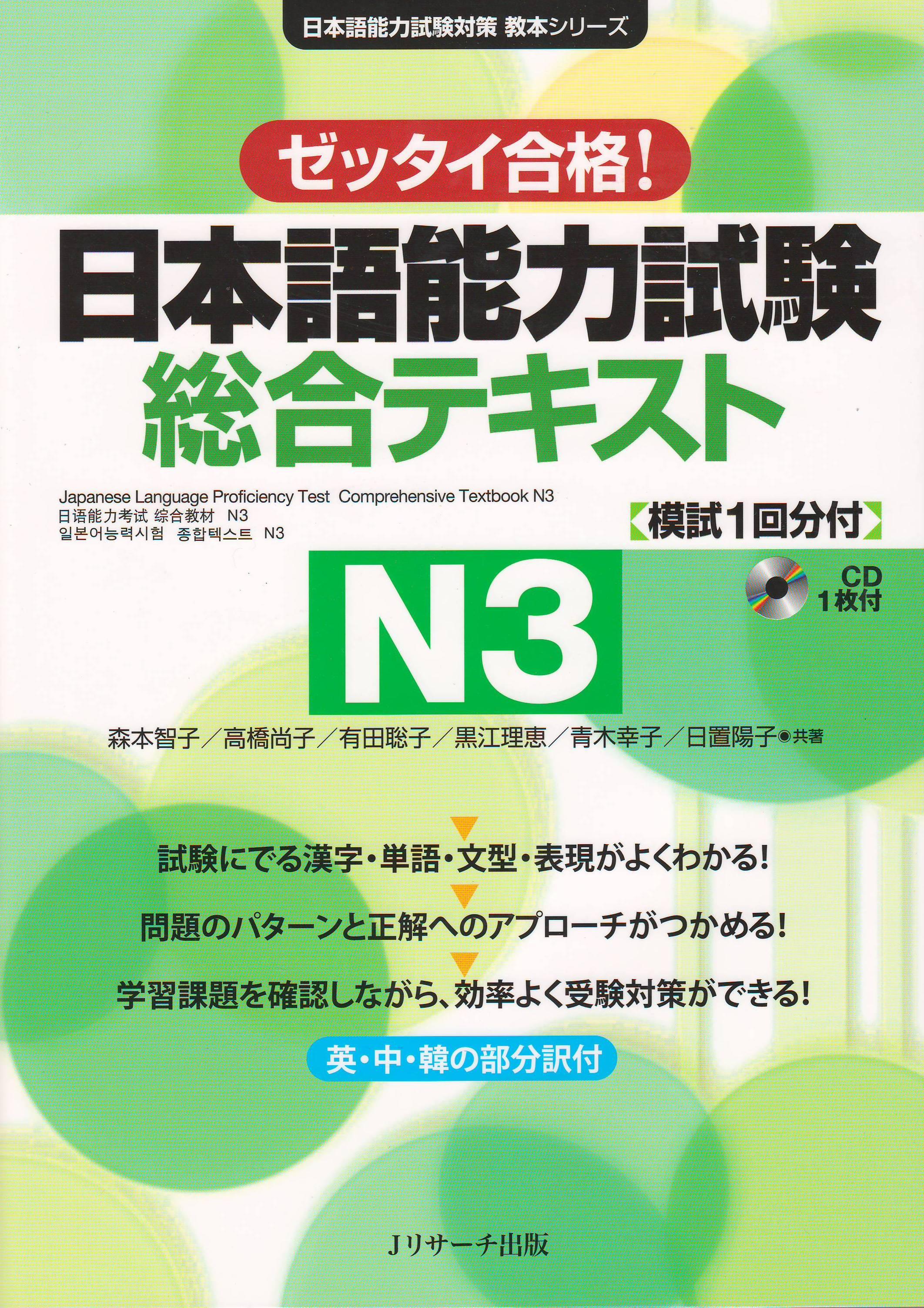 ゼッタイ合格! 日本語能力試験 総合テキストN3画像