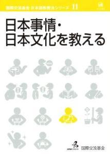 国際交流基金 日本語教授法シリーズ 第11巻「日本事情・日本文化を教える」 の画像