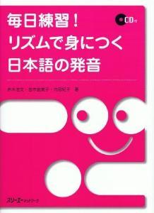 毎日練習!リズムで身につく日本語の発音の画像
