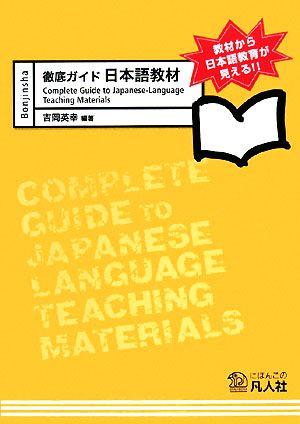 徹底ガイド 日本語教材の画像