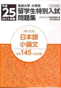 平成25年度全国大学・大学院留学生特別入試問題集 日本語・小論文[CD-ROM]の画像